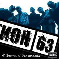 2002 год - Без правил