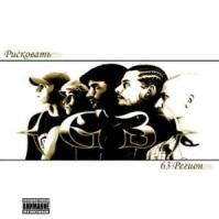 2005 год - Рисковать, альбом 63 регион