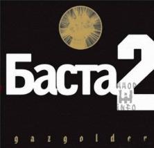 2007 год - Баста 2, альбом Баста