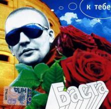 2008 год - К тебе (Компиляция), альбом Баста