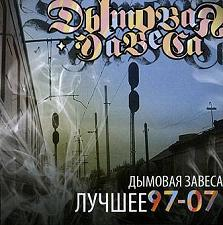 2007 год - Лучшее 97-07 (Сборник лучших трэков)