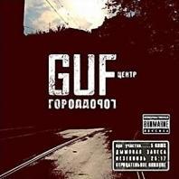 Дискография Гуфа - Город Дорог 2007 год