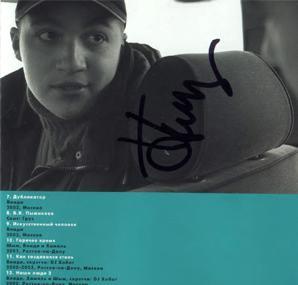Хамиль, группа Каста, автограф Хамиля