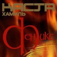 2004 год -  Каста/Хамиль - Феникс, альбом Касты