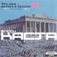 2002 год -  Каста/Влади — Что нам делать в Греции, альбом Касты