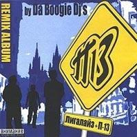 2004 год - Лигалайз + П-13 - Remix Album (By Da Boogie Dj`s)