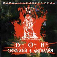 2004 год - D.O.B. (Sir-J & Лигалайз) - Короли Андерграунда</b>