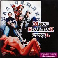 Альбом группы Мальчишник Мисс Большая Грудь, 1993 год