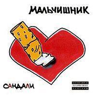 Альбом группы Мальчишник Сандали, 2001 год