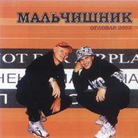 Альбом группы Мальчишник Оглобля, 2002 год