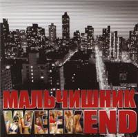 Альбом группы Мальчишник Weekend, 2006 год
