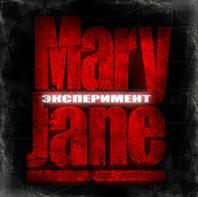 Биография группы Mary Jane (Мэри Джейн)