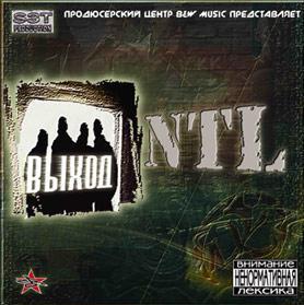 Альбом группы NTL Выход, 2003 год