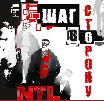 Альбом группы NTL Шаг в сторону, 2005 год