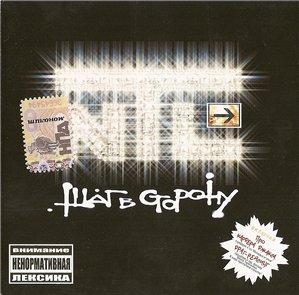 Альбом группы NTL Шаг в сторону, 2006 год
