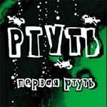 альбом группы Ртуть: Первая