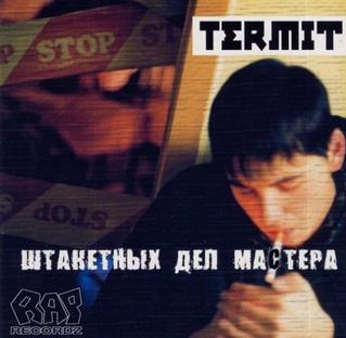 Альбом Термита, 2001 год - Штакетных дел мастера