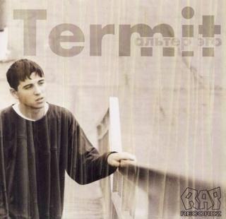 2002 год - Альтер Эго, Тремит