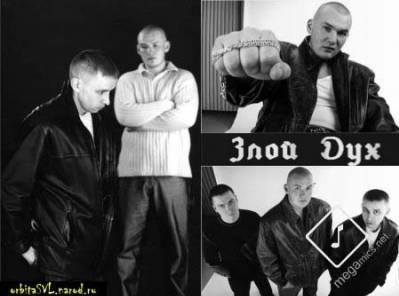 Интервью Рэп-группы Злой Дух